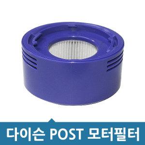 다이슨 청소기필터 포스트 모터 헤파필터 V6  V7 V8
