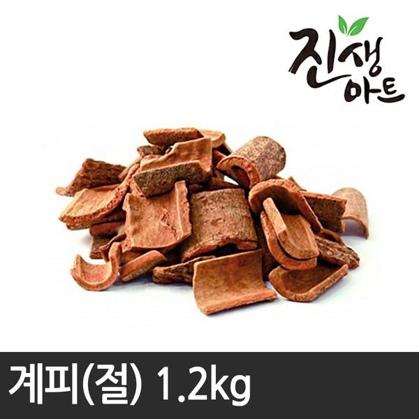 계피(절) 1.2kg