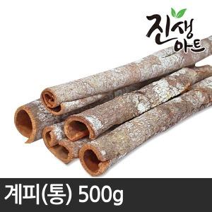계피(통) 500g