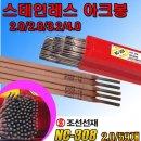 스텐레스/아크용접봉/NC-308/조선선재/아크봉/스텐봉