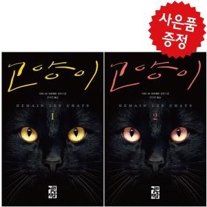 미니수첩+볼펜 증정/고양이/2권세트/베르나르 베르베르/소설 고양이/베르나르 고양이