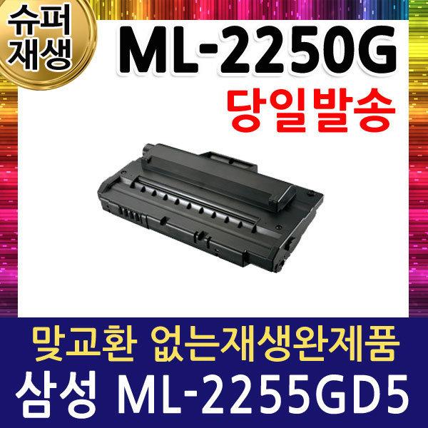 삼성 ML-2250G 슈퍼 재생토너 ML-2255GD5