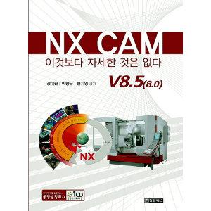 NX CAM V8.5(8.0) (동영상강좌 CD1장포함)  청담북스   강대원  박왕