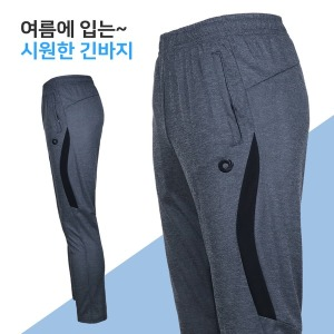얇은소재 라케인S 남자 트레이닝바지 운동복 츄리닝