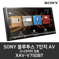 소니  XAV-V750BT 7인치 블루투스 USB AV올인원