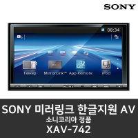 소니  XAV-742 한글지원 7인치 CD USB AV올인원