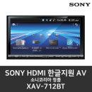 소니  XAV-712BT 한글지원 블루투스 HDMI USB CD AV