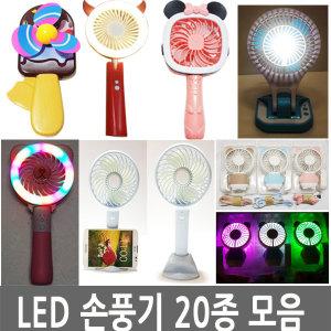 3개 led 휴대용선풍기/미니선풍기/스텐드/손풍기