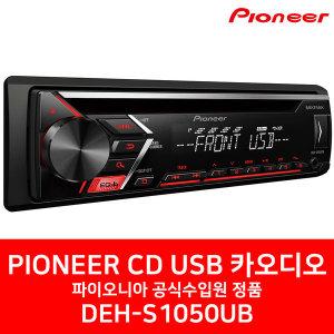 파이오니아  DEH-S1050UB CD USB 카오디오