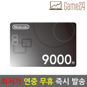 (즉시발송)일본 닌텐도 기프트카드 9000엔
