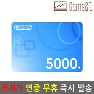 (즉시발송)일본 닌텐도 기프트카드 5000엔