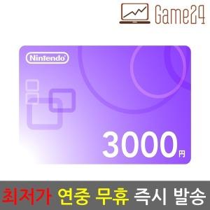 일본 닌텐도스위치 ESHOP 이샵 기프트카드 3000엔