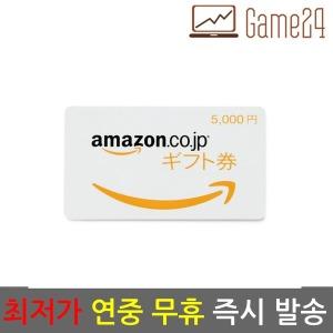 (즉시발송) 일본 아마존 기프트카드 5000엔