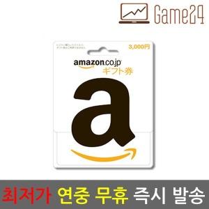 (즉시발송) 일본 아마존 기프트카드 3000엔