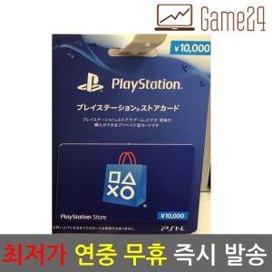 (즉시발송)소니 일본 PSN 기프트카드 10000엔 만엔