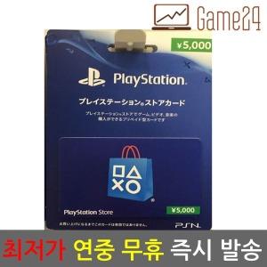 (즉시발송)소니 일본 PSN 기프트카드 5000엔