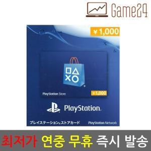 (즉시발송)소니 일본 PSN 기프트카드 1000엔