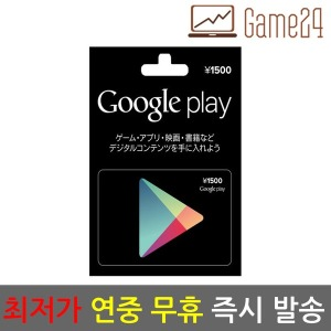 (즉시발송)일본 구글 기프트카드 1500엔
