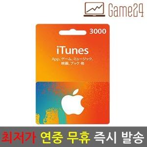 (즉시발송)일본 앱스토어 아이튠즈 기프트카드 3000엔