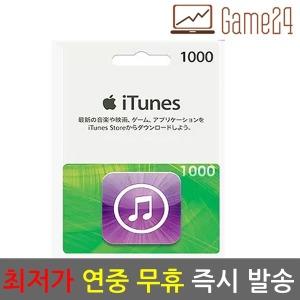 (즉시발송)일본 앱스토어 아이튠즈 기프트카드 1000엔