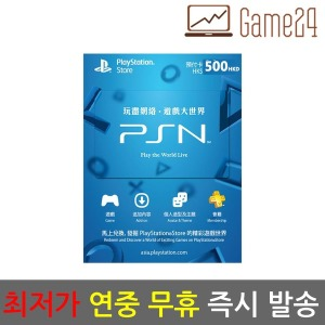 (즉시발송)소니 홍콩 PSN 기프트카드 500달러