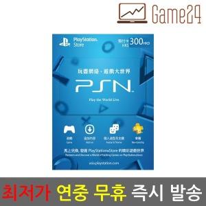 (즉시발송)소니 홍콩 PSN 기프트카드 300달러