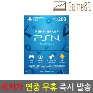 (즉시발송)소니 홍콩 PSN 기프트카드 200달러