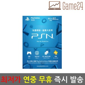 (즉시발송)소니 홍콩 PSN 기프트카드 80달러