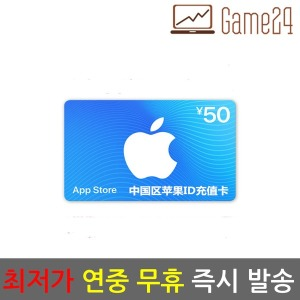 (즉시)중국 앱스토어 아이튠즈 기프트카드 50위안