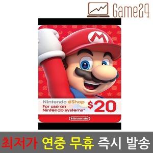 (즉시발송)북미 미국 닌텐도 ESHOP 기프트카드 20불