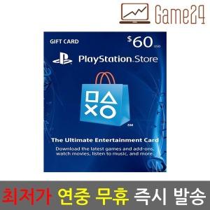 (즉시발송)소니 북미 미국 PSN 60달러 60불 카드