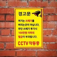 쓰레기무단투기금지표지판/e101036/A4크기/알루미늄판