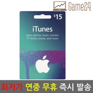 (즉시발송) 미국 아이튠즈 기프트카드 15불