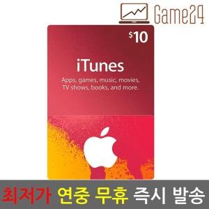 (즉시발송) 미국 아이튠즈 기프트카드 10불