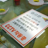 쓰레기무단투기금지표지판/e101036/A2크기/알루미늄판