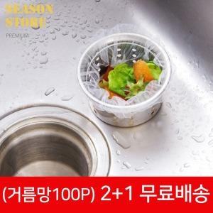 특가 2+1 무료배송 / 싱크대 배수구 거름망 100매