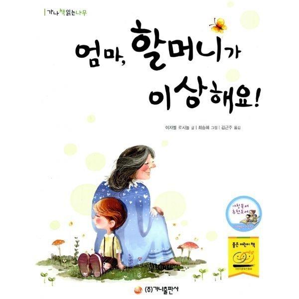 (20일대여) (가나 책읽는나무) 엄마  할머니가 이상해요