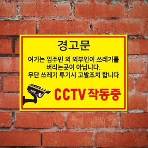 쓰레기무단투기금지표지판/e100817/A4크기/소재포맥스