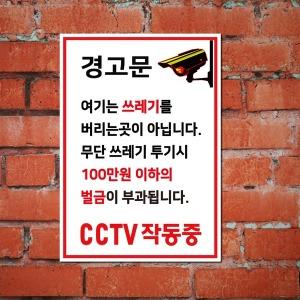 쓰레기무단투기금지표지판/e101039/A4크기 경고안내문
