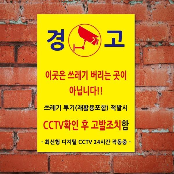 쓰레기무단투기금지표지판/e100232/A4크기 경고안내문