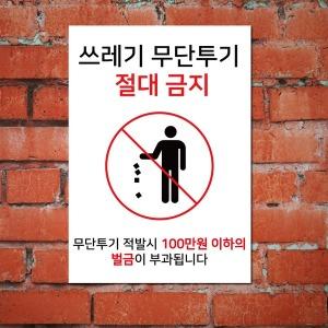 쓰레기무단투기금지표지판/e100394/A4크기 경고안내문
