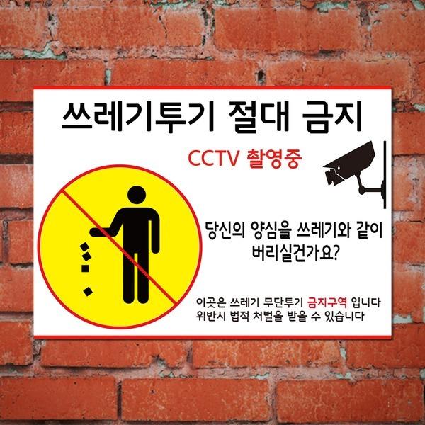 쓰레기무단투기금지표지판/e100789/A4크기 경고안내문