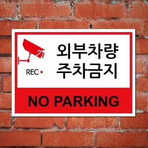 외부차량주차금지표지판/e99801b/A4크기 경고안내문