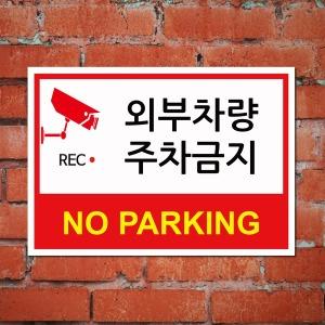 외부차량주차금지표지판/e99801y/A4크기 경고안내문