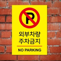 외부차량주차금지표지판/e99804/A4크기 경고안내문