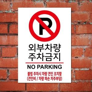 외부차량주차금지표지판/e100983/A4크기 경고안내문