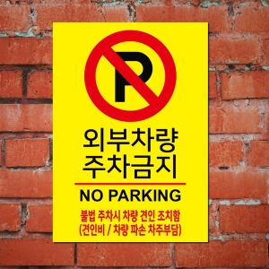 외부차량주차금지표지판/e100982/A4크기 경고안내문