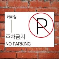 외부차량주차금지표지판/e100947/A4크기 경고안내문