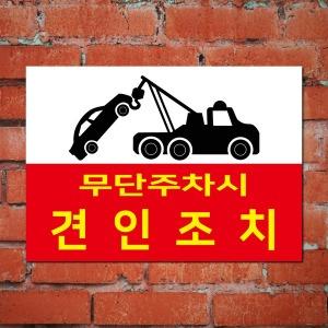 외부차량주차금지표지판/e100864/A4크기 경고안내문
