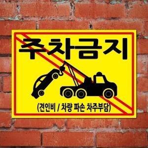 외부차량주차금지표지판/e100870/A4크기 경고안내문